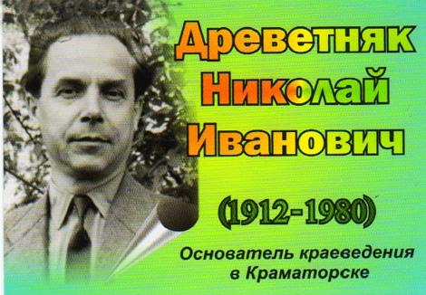 Краматорск отмечает 100-летие со дня рождения Николая Древетняка