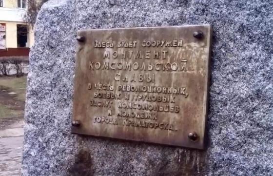 Монумента комсомольской славы в Краматорске больше нет