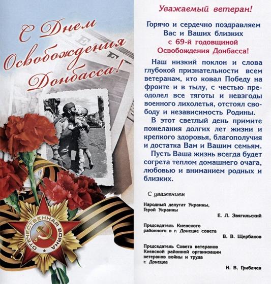 Поделка на день освобождения донбасса