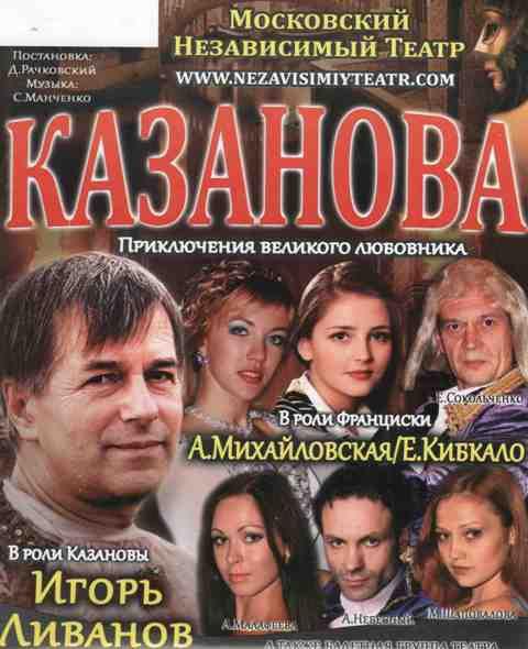 25 березня у складі московского независимого театра відомі актори даватимуть в міському будинку культури виставу